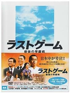 ラストゲーム 最後の早慶戦 コレクターズ版(2枚組/完全生産限定) [DVD]