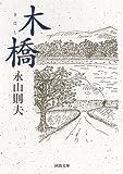 木橋 (河出文庫)