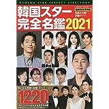 韓国スター完全名鑑2021 (COSMIC MOOK)