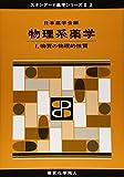 物理系薬学〈1〉物質の物理的性質 (スタンダード薬学シリーズ2)