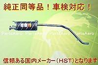 送料無料 新品マフラー■ライトエースノア CR42V(2WD) 純正同等/車検対応 032-137