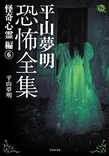 平山夢明恐怖全集 怪奇心霊編6