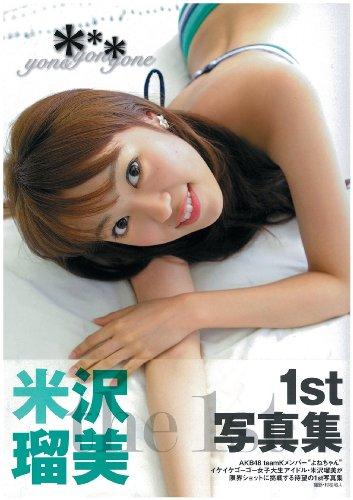「米沢瑠美 1st 写真集 米米米(yone yone yone)」 (TOKYO NEWS MOOK) -