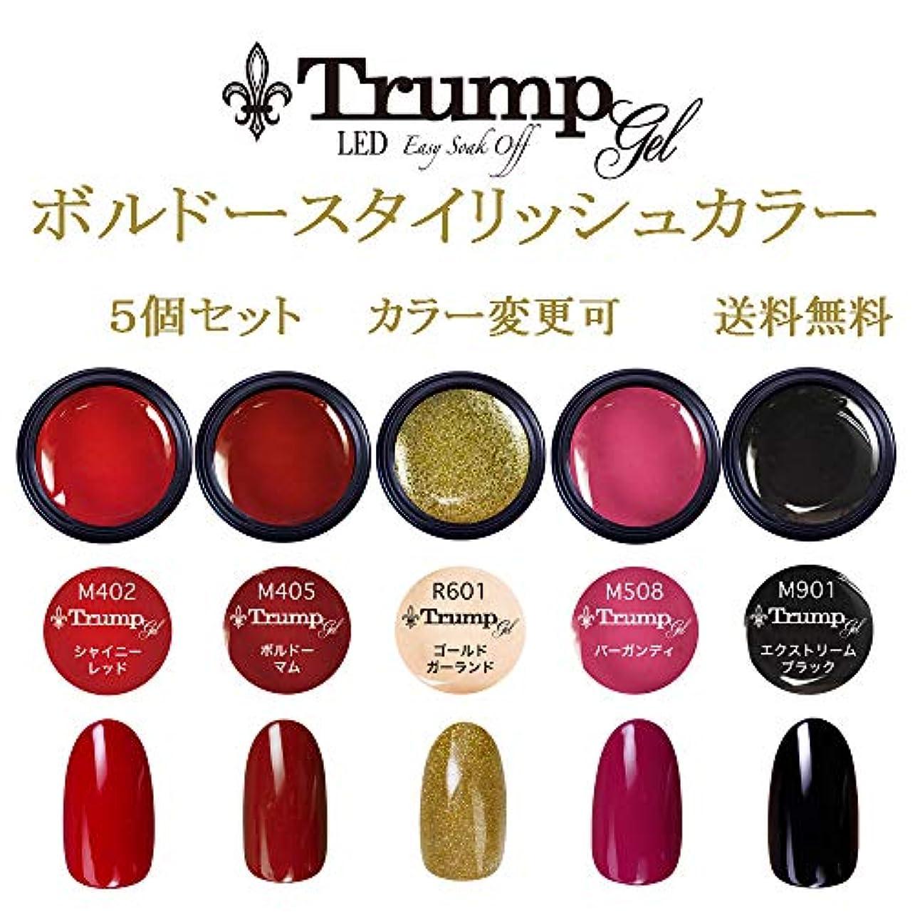見えない土地神秘【送料無料】日本製 Trump gel ボルドースタイリッシュカラージェル5個セット ボルドーカラー スタイリッシュ クリスマス カラー