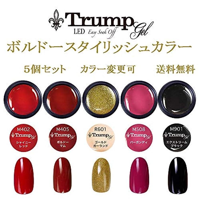交換同行わがまま【送料無料】日本製 Trump gel ボルドースタイリッシュカラージェル5個セット ボルドーカラー スタイリッシュ クリスマス カラー