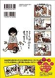 猫まみれライフ 1 ([バラエティ]) 画像