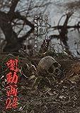 闇動画24 [DVD]