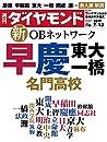 週刊ダイヤモンド 2019年 7/13 号 (新OBネットワーク 早慶 東大 一橋 名門高校)