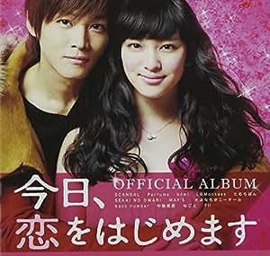 「今日、恋をはじめます」オフィシャル・アルバム