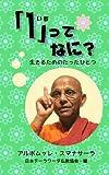 「1」ってなに?: 生きるためのたったひとつ (初期仏教の本)
