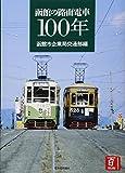 函館の路面電車100年 画像