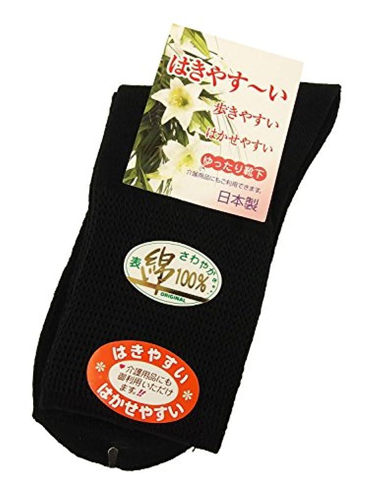 改善ローズうまくやる()はきやす~い 婦人ゆったり靴下 106 ハキヤスイ ブラック 22-24