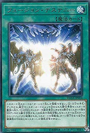 遊戯王 DANE-JP054 フュージョン・デステニー (日本語版 レア) ダーク・ネオストーム