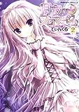 月夜のフロマージュ (2) (角川コミックス・エース 223-2)