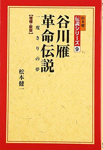 谷川雁革命伝説―一度きりの夢 (松本健一伝説シリーズ)