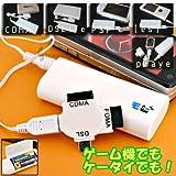 モビ なんでもチャージ電池式 充電器 (ホワイト) FOMA/au/SoftBank/willcom/DSLite/W-ZERO3/PSP対応! MB-197