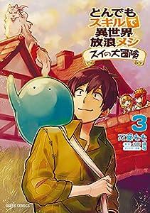 とんでもスキルで異世界放浪メシ スイの大冒険 3 (ガルドコミックス)