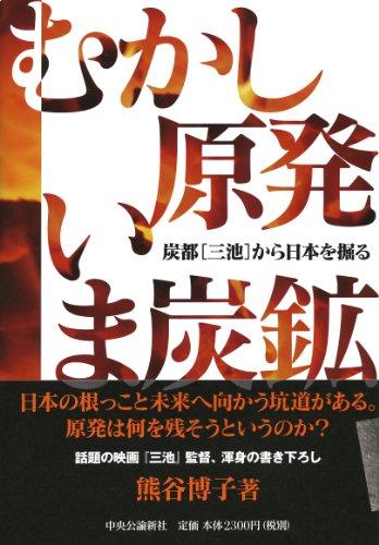 むかし原発 いま炭鉱 - 炭都[三池]から日本を掘る -