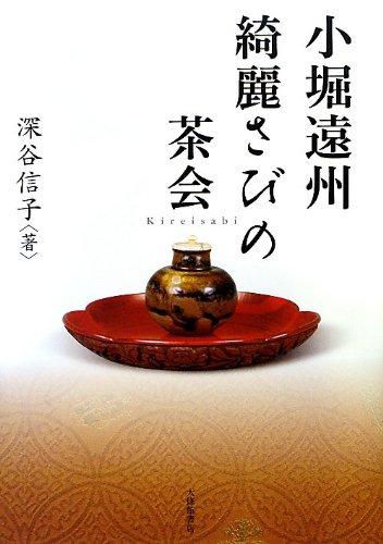 小堀遠州 綺麗さびの茶会