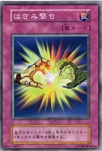 【遊戯王】 第1期 はさみ撃ち (N) EX-28