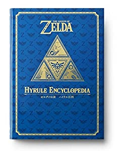 ゼルダの伝説 30周年記念書籍 第2集 THE LEGEND OF ZELDA HYRULE ENCYCLOPEDIA :ゼルダの伝説 ハイラル百科