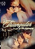Triangular of the beginning [DVD]