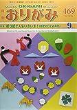 月刊おりがみ 469号(2014.9月号)―やさしさの輪をひろげる 特集:折り紙で人生いきいき!(敬老の日とお月見) 日本折紙協会 NEOBK-1695501