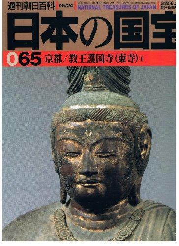 日本の国宝065 京都/教王護国寺(東寺)1 (週刊朝日百科)