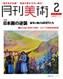 月刊 美術 2012年 02月号 [雑誌]