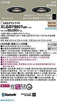 パナソニック照明器具(Panasonic) Everleds [高気密SB形] LEDダウンライト スピーカー機能付き(親機・子機セット) XLGB79027LB1(ライコン対応・拡散タイプ・美ルック・電球色)