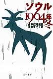 ソウル1964年 冬 ―金承鈺短編集―