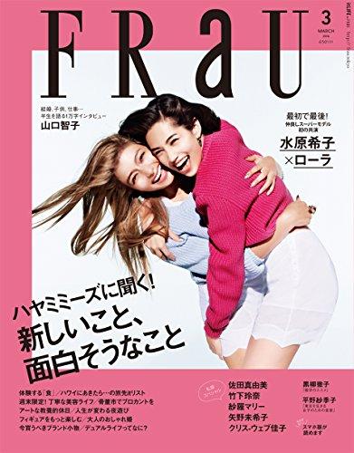 FRaU(フラウ) 2016年 03 月号の詳細を見る