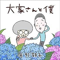 矢野顕子「大家さんと僕」のジャケット画像
