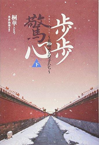 歩歩驚心(ホホキョウシン) ~花萌ゆる皇子たち~ (下)の詳細を見る
