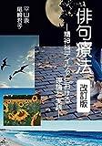 俳句療法ー精神科デイケアにおける理論と実践ー改訂版
