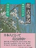 花 古事記―植物の日本誌