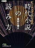 ビジネスマンのための時代小説の読み方 (日経ビジネス文庫)
