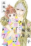 微香ルート (集英社文庫 た 71-8)