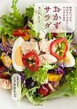 おかずサラダ: 野菜たっぷり、おかずにもおいしいサラダ100