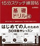 15分スケッチ練習帖―基礎ドリル編