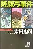 降魔弓事件 (徳間文庫)