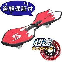 【最新モデル】リップスティックネオ/日本専用?ブレイブボード公式?超速ウィールプレゼント 30分で乗れるDVD&盗難保証付 FIRE RED