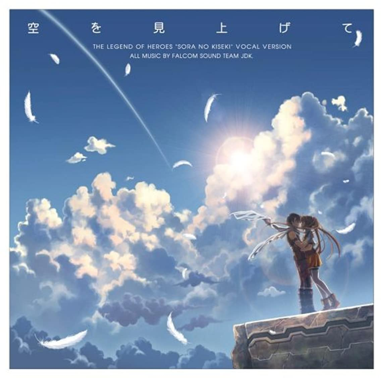 食事を調理する経験的地域の日本ファルコム 空を見上げて~英雄伝説 空の軌跡ボーカル~