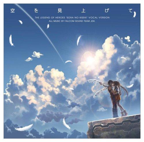 空を見上げて ~英雄伝説 空の軌跡ボーカルバージョン~の詳細を見る