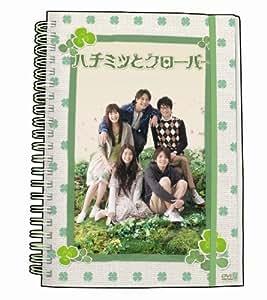 ハチミツとクローバー DVD-BOX
