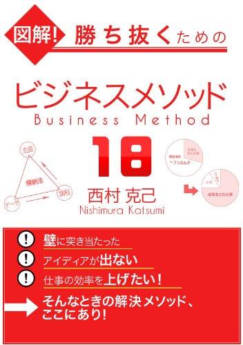 図解! 勝ち抜くためのビジネスメソッド18の詳細を見る