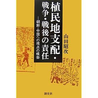 植民地支配・戦争・戦後の責任—朝鮮・中国への視点の模索