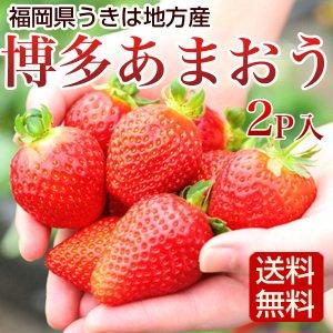 いちご 博多あまおう 等級グランデ 1箱 2パック入 福岡県産 産地直送