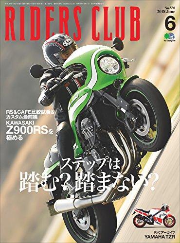 RIDERS CLUB (ライダースクラブ)2018年6月号 No.530[雑誌]