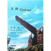 玉砕/Gyokusai